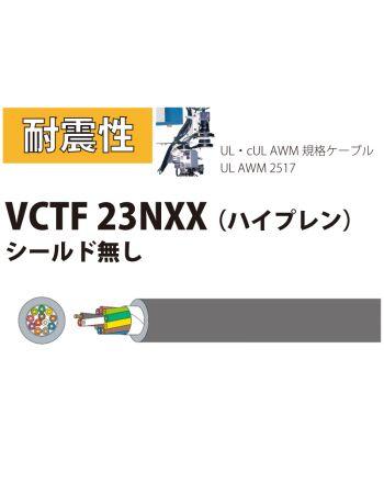 耐震性 VCTF 23NXX 0.3sq (AWG23) シールド無し