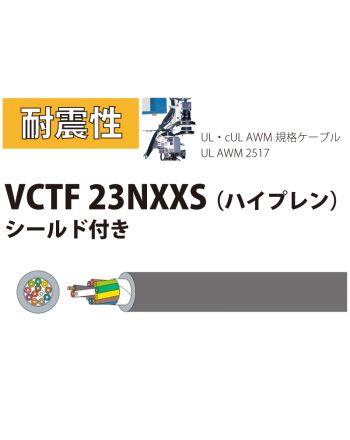 耐震性 VCTF 23NXXS 0.3sq (AWG23) シールド付き