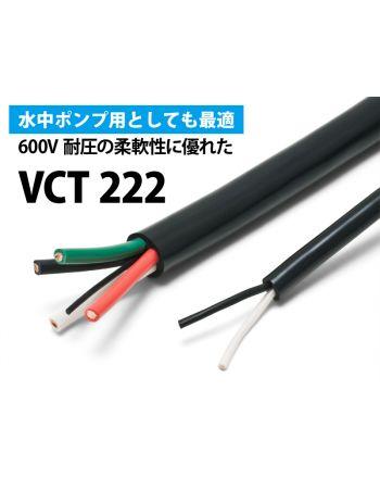 VCT 222 【38.0sq】(600V)柔軟性
