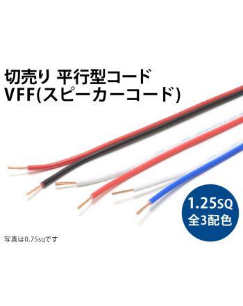 VFF(SP)1.25sq