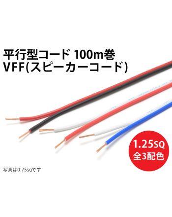 VFF(SP)1.25sq 1巻100m