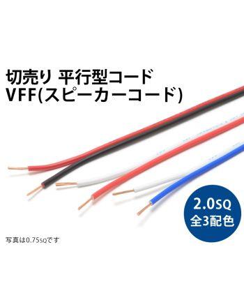 VFF(SP)2.0sq