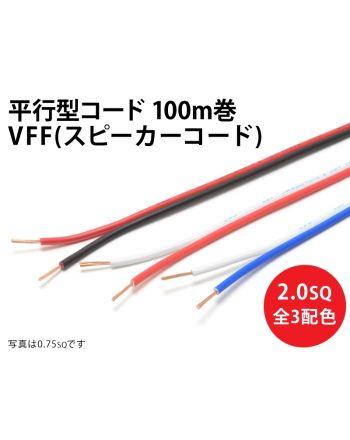 VFF(SP)2.0sq 1巻100m
