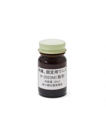 絶縁・固定用ワニス W-2023M(飴色)  小瓶20ml
