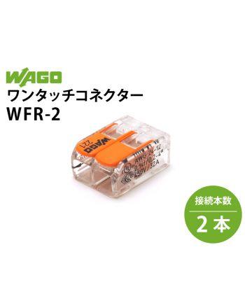 ワンタッチコネクター WFR-2