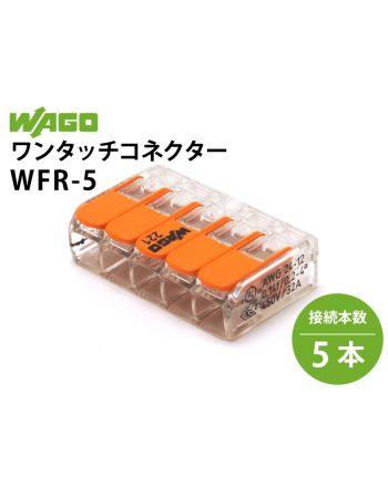 ワンタッチコネクター WFR-5