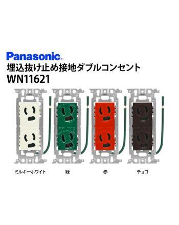 WN11621 埋込抜け止め接地ダブルコンセント(接地リード線付)