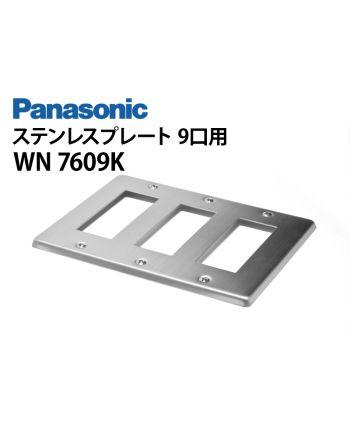 WN7609K ステンレスプレート9口用