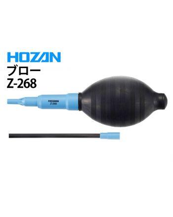 Z-268 圧縮エアーでホコリを一気に吹き飛ばす!ブロー