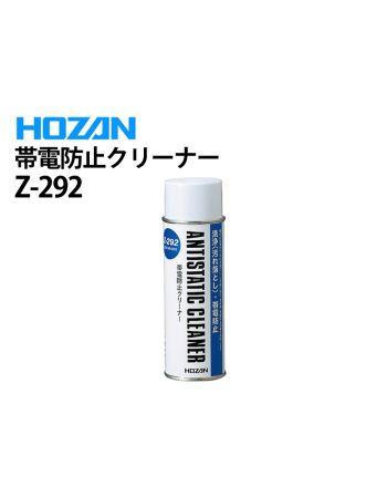 Z-292 帯電防止クリーナー