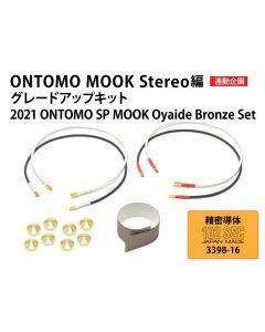 2021 ONTOMO SP Oyaide Bronze Set