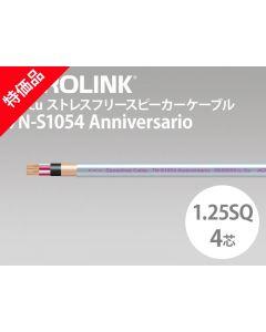 【特価品】7N-S1054 Anniversario(切り売りスピーカーケーブル)