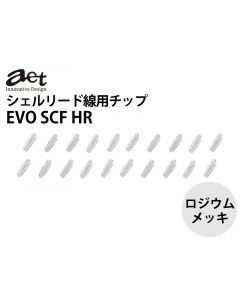 aet ロジウムメッキシェルリード線チップ EVO SCF HR