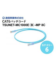 CAT6パッチコード  TSUNET-MC1000E(B)-MP 8C