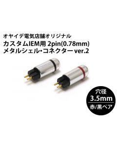 カスタムIEM用 2pin(0.78mm) メタルシェル・コネクター 赤/黒ペア ver2(ブラストカバー仕様)