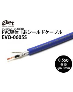 EVO-0605S 1芯シールドケーブル