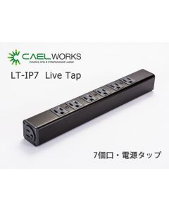 LT-IP7 Live Tap 7個口・電源タップ
