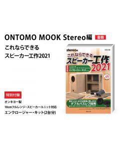 ONTOMO MOOK stereo編 これならできるスピーカー工作 2021