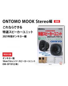 ONTOMO MOOK stereo編 これならできる特選スピーカーユニット 2021年版 オンキヨー編