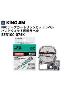 SZR100-075K PROテープカートリッジ カットラベル・パンドウイット 回転ラベル