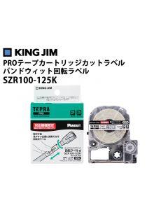 SZR100-125K PROテープカートリッジ カットラベル・パンドウイット 回転ラベル