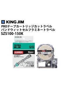 SZS100-150K PROテープカートリッジ カットラベル・パンドウイット セルフラミネートラベル