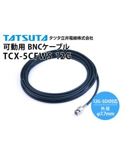 12G-SDI対応 可動用 TCX-5CFWS BNCケーブル (外径:7.7mm)