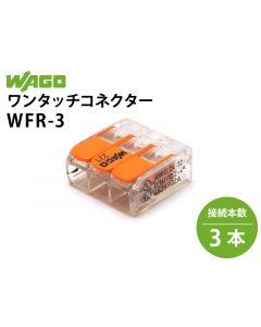 ワンタッチコネクター WFR-3